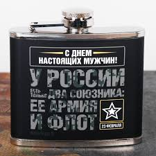 <b>Фляжка</b> «<b>Безудержное веселье</b>», <b>210</b> мл в Алматы - цены, купить ...