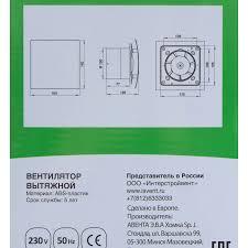 Вентилятор <b>Awenta</b> Escudo100 D100 мм 14 Вт в Новосибирске ...