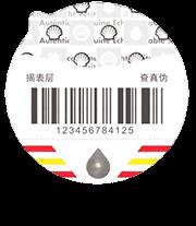 <b>Shell</b> Anti-Counterfeit System