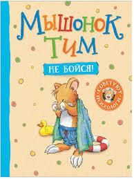 <b>Мышонок</b> Тим, не бойся! РОСМЭН 7134955 в интернет-магазине ...