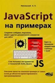Отзывы о книге <b>JavaScript на</b> примерах. <b>Никольский А</b>.П.