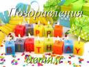 Поздравление с днем рождения детей по именам