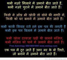 heart-broken-quotes-in-hindi-5.jpg