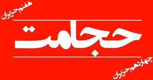 هفتم-حزیران(30خرداد-)روز-حجامت+احادیث