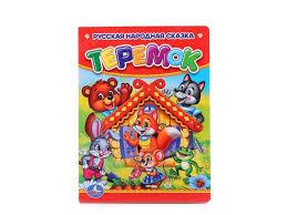 <b>Книга</b> Теремок / <b>УМка ТМ</b> купить в детском интернет-магазине ...