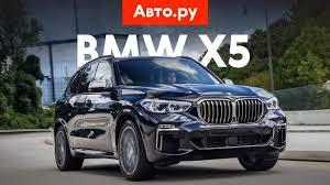 НОВЫЙ BMW <b>X5</b> G05 <b>2019</b>: обзор и 13 неизвестных фактов ...