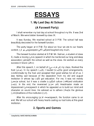 english essays for class karachi board  adamjee coaching english essays