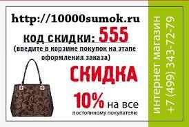 Цены «10000 Сумок» на Аэропорте в Москве — Яндекс.Карты