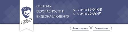 Видеонаблюдение, Домофоны, ОПС, СКУД Ижевск | ВКонтакте