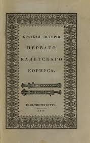 <b>Висковатов</b>, <b>А</b>. Краткая <b>история</b> Первого Кадетского корпуса ...