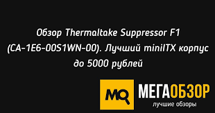 Обзор <b>Thermaltake Suppressor</b> F1 (CA-1E6-00S1WN-00). Лучший ...