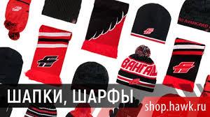 Товары ХК «Авангард» Омск – 179 товаров | ВКонтакте