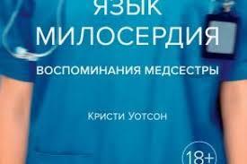 <b>Язык милосердия</b>. <b>Воспоминания медсестры</b>. читать онлайн ...