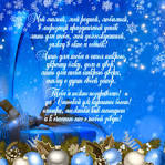 Красивая открытка с новым годом для мужчины