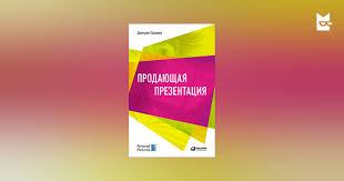 Продающая презентация — Дмитрий Лазарев | Читать книгу ...