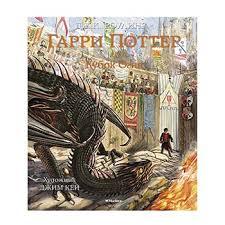 "<b>Книга</b> ""<b>Гарри Поттер</b> и Кубок Огня"" кн. 4 с цветными ..."