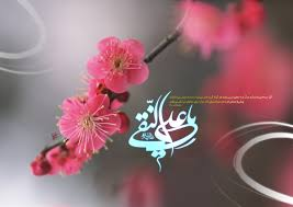 Image result for حضرت امام هادی