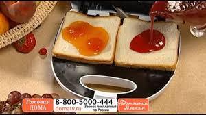 Сэндвич-тостер «Бутербродный Экспресс». Приготовление ...
