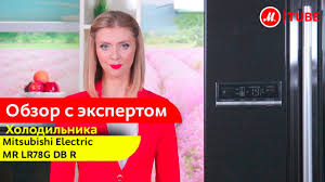 Видеообзор <b>холодильника Mitsubishi</b> Electric MR-LR78G-DB-R с ...