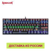 <b>Клавиатуры REDRAGON</b>, купить по цене от 1319 руб в интернет ...