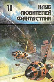 <b>Хайнлайн</b> Роберт - <b>Астронавт Джонс</b>, скачать бесплатно книгу в ...