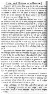 sample essay on our school function in hindi