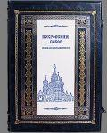 Великие <b>соборы</b>. Бернард Шюц. Подарочная <b>книга</b>.