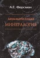 <b>Занимательная минералогия</b> (Ферсман А.) - купить <b>книгу</b> с ...