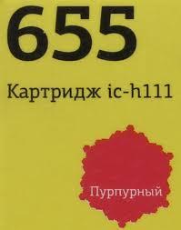 <b>Картридж T2 ic</b>-h111 Пурпурный (Magenta) — купить, цена и ...