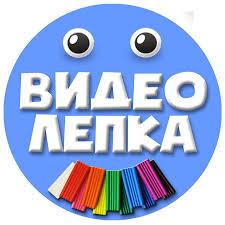 ВИДЕО ЛЕПКА | VIDEO LEPKA - YouTube