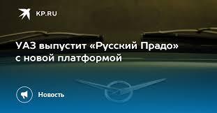 <b>УАЗ</b> выпустит «Русский Прадо» с новой платформой
