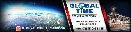 GLOBAL TIME | Часы и аксессуары | Ульяновск | ВКонтакте