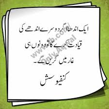 Life Quotes: Urdu Quotes About Life And Pray ~ Mactoons ... via Relatably.com