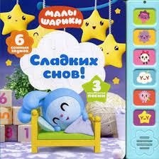 """<b>Книга</b> """"Музыкальные <b>малышарики</b>. Сладких снов!"""" – купить <b>книгу</b> ..."""