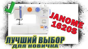 Обзор <b>швейной</b> машины <b>Janome 1620S</b> - YouTube