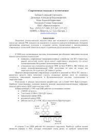(PDF) Современные подходы к телемеханике