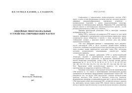 (pdf) линейные многоканальные устройства сверхвысоких частот