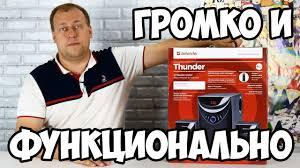 <b>Defender</b> Thunder – мегафункциональная <b>2.1 акустическая система</b>