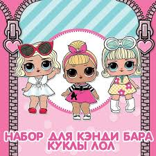 <b>Набор</b> для кэнди <b>бара</b> Куклы Лол   День рождения, Шаблоны ...