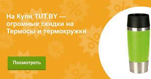 Купить <b>термос</b>-флягу в Минске на KUPI.TUT.BY