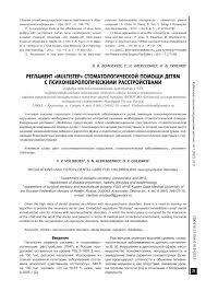(PDF) REGULATIONS «MULTISTEP» <b>DENTAL CARE</b> FOR ...