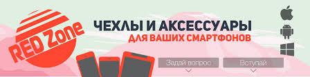 <b>RED</b> Zone | чехлы на смартфоны | ВКонтакте