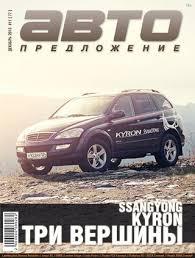 Автопредложение #77 by Автопредложение - issuu