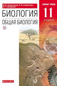 "Цифровая книга ""<b>Биология</b>. Общая <b>биология</b>. Базовый уровень ..."