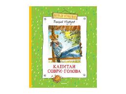 <b>Книга Капитан</b> Соври-Голова, Медведев В. / <b>Machaon</b> купить в ...