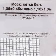 <b>Москитная</b> сетка 45x105 см для окна 116х100 см в Москве ...