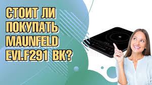 Обзор <b>плиты Maunfeld EVI</b>.<b>F291-BK</b>