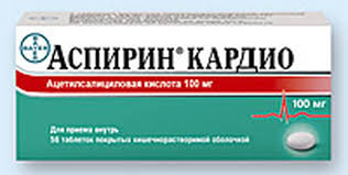 <b>Аспирин кардио</b> таб. п/о кш/раств. <b>100мг</b> №56 — купить в ...