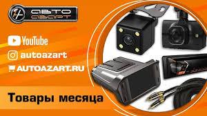Товары АвтоАзарт-Автозвук и Автотовары – 2 804 товара ...