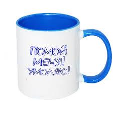 """<b>Кружка</b> голубая """"<b>Помой меня,</b> умоляю!"""" купить в Минске, цена"""
